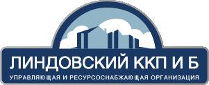 """""""Линдовский ККПИБ"""""""